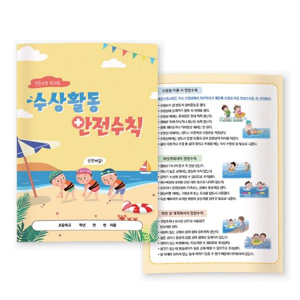 생존수영 워크북 수상활동과 안전수칙