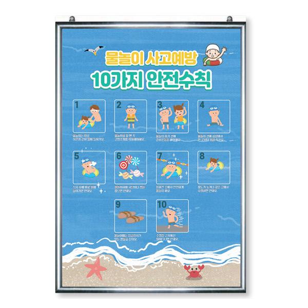 NG_13_복도에서 배우는 생존수영 이론교육 패널 시리즈_물놀이 사고예방