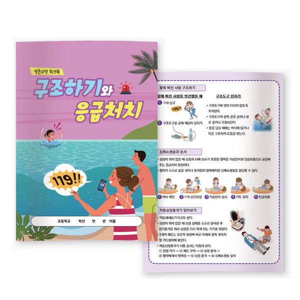 생존수영 워크북 구조하기와 응급처치