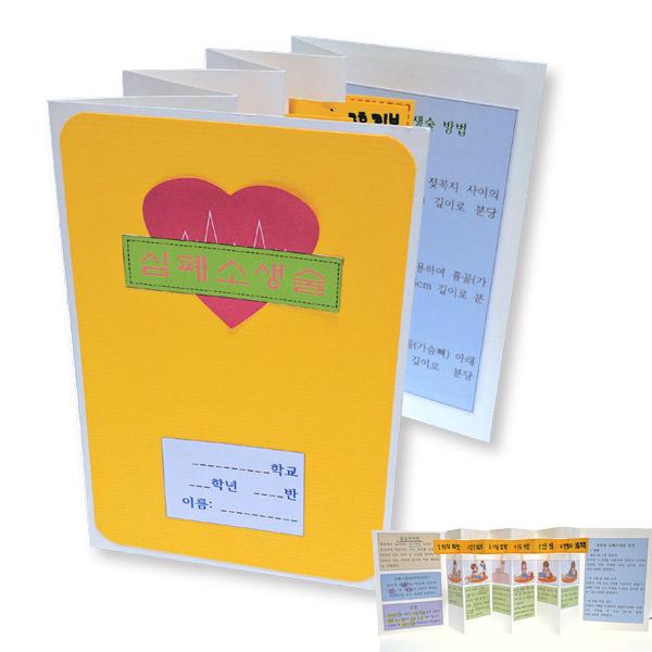 심폐소생술 팝업북 만들기