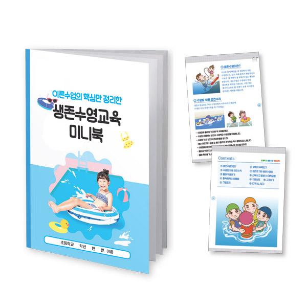 이론수업 핵심만을 정리한 생존수영교육 미니북