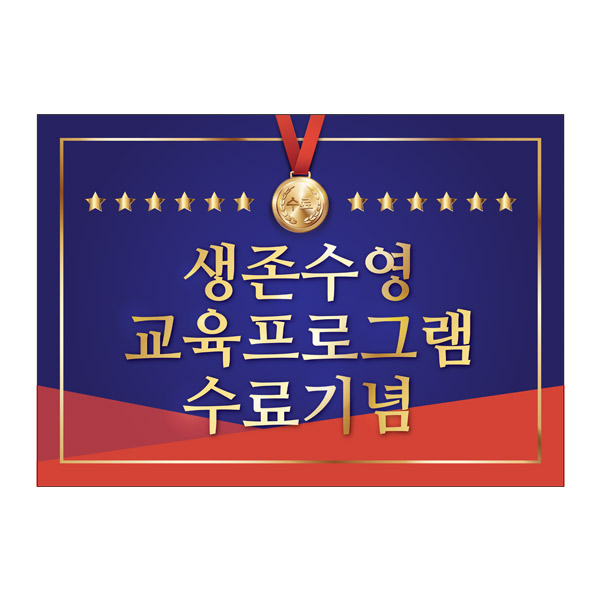 POP 축하피켓 SW_39