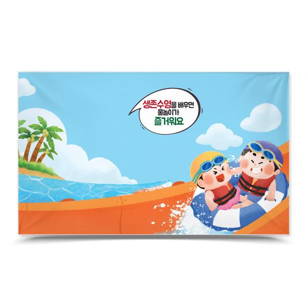 EG_28_생존수영 교육기념 POP+포토존_생존수영을 배우면 물놀이가 즐거워요