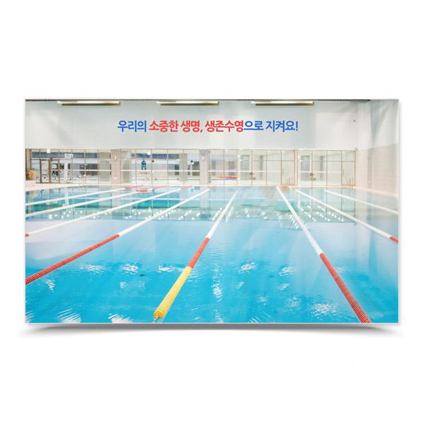 EG_29_생존수영 교육기념 POP+포토존_우리의 소중한 생명, 생존수영으로 지켜요!