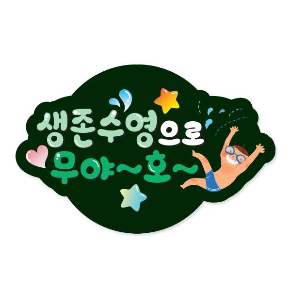 POP 축하피켓 EG_38_생존수영으로 무야호
