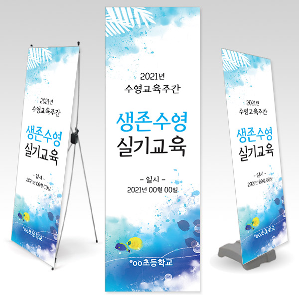 EG_39_생존수영교육 안내배너 시리즈_생존 수영 실기교육