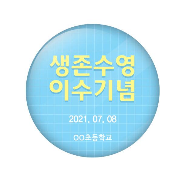 EV_14_생존수영 버튼 시리즈_생존수영 이수기념