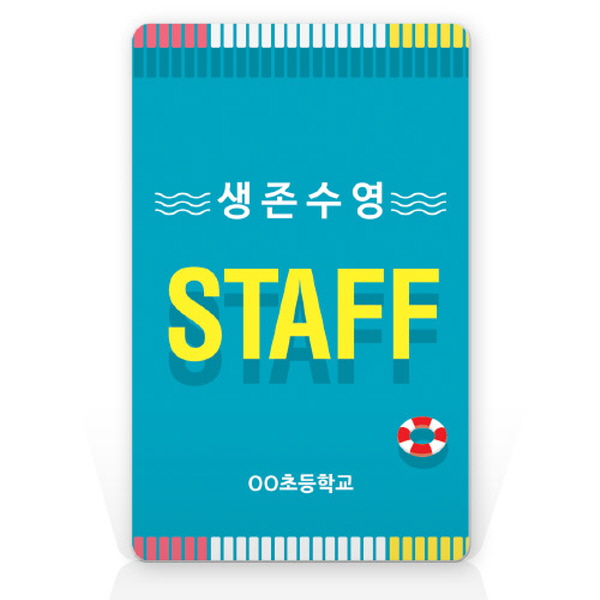 생존수영 지도자·STAFF 명찰_EV_99
