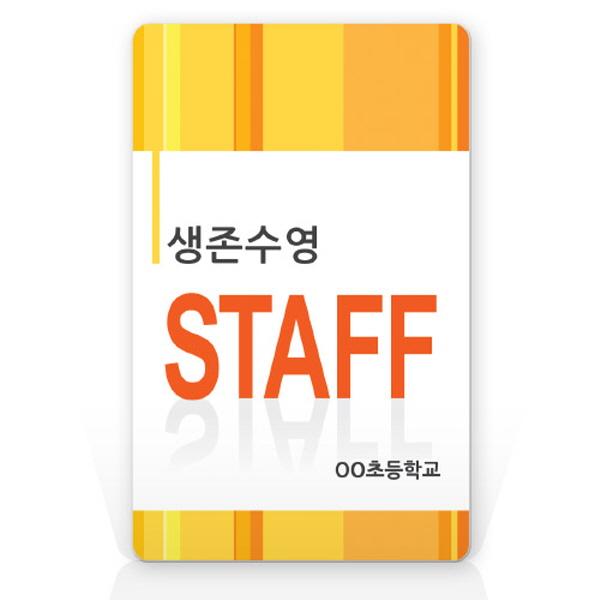 생존수영 지도자·STAFF 명찰_EG_01