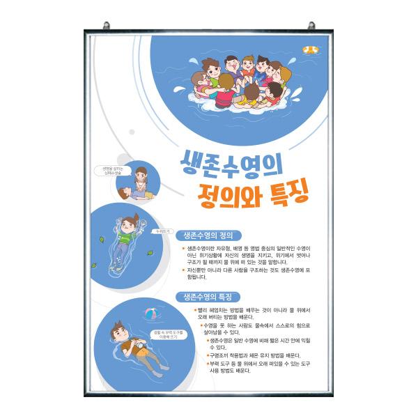 EG_23_복도에서 배우는 생존수영 이론교육 패널 시리즈_생존수영의 정의와 특징