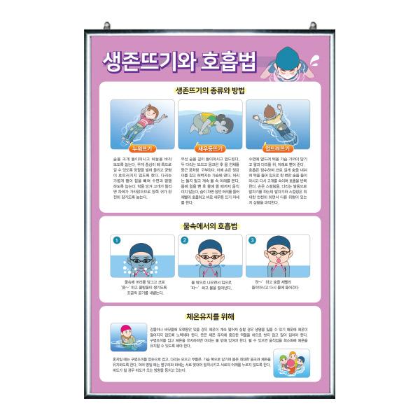 EG_24_복도에서 배우는 생존수영 이론교육 패널 시리즈_생존뜨기와 호흡법