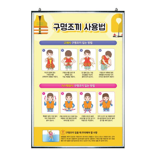 EG_26_복도에서 배우는 생존수영 이론교육 패널 시리즈_구명조끼 사용법