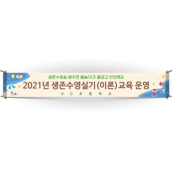 EG_02_생존수영교육 안내현수막 시리즈_2021년 생존수영실기(이론)교육 운영