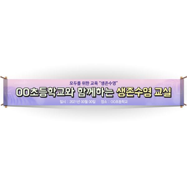 EG_03_생존수영교육 안내현수막 시리즈_oo초등학교와 함께하는 생존수영 교실