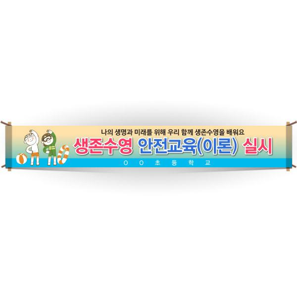 EG_04_생존수영교육 안내현수막 시리즈_생존수영 안전교육(이론) 실시