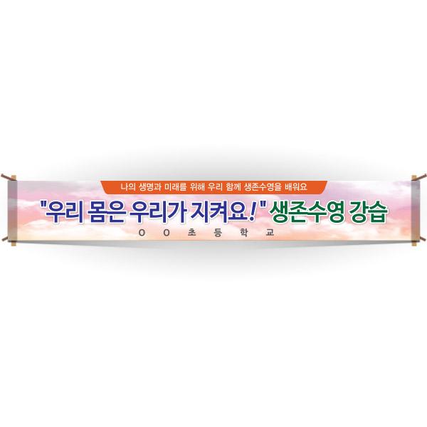 "EG_06_생존수영교육 안내현수막 시리즈_""우리 몸은 우리가 지켜요!"" 생존수영 강습"
