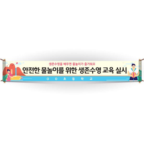 EG_09_생존수영교육 안내현수막 시리즈_안전한 물놀이를 위한 생존수영 교육 실시