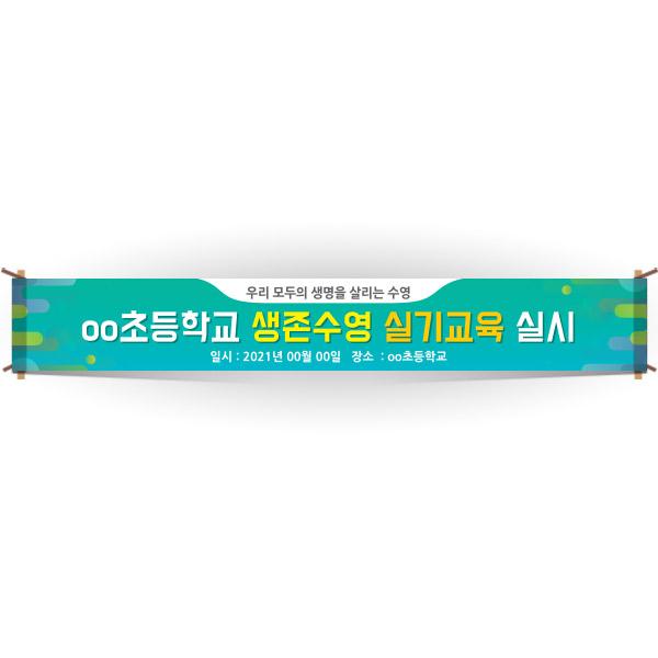 EG_10_생존수영교육 안내현수막 시리즈_oo초등학교 생존수영 실기교육 실시