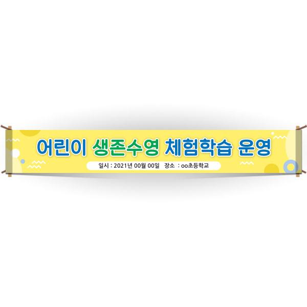 EG_12_생존수영교육 안내현수막 시리즈_어린이 생존수영 체험학습 운영