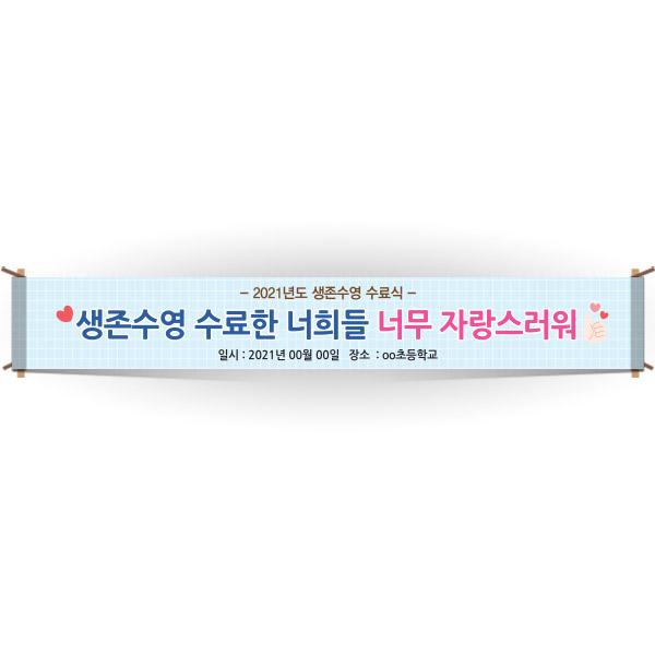 EG_14_생존수영교육 안내현수막 시리즈_생존수영 수료한 너희들 너무 자랑스러워