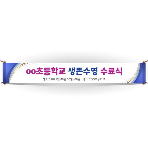 EG_15_생존수영교육 안내현수막 시리즈_oo초등학교 생존수영 수료식