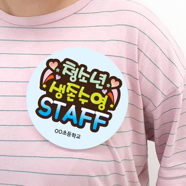EV_54_생존수영 동글이 POP 명찰_청소년 생존수영 STAFF