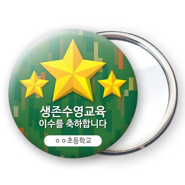 EG_46_생존수영 홍보용 디자인 거울버튼_별