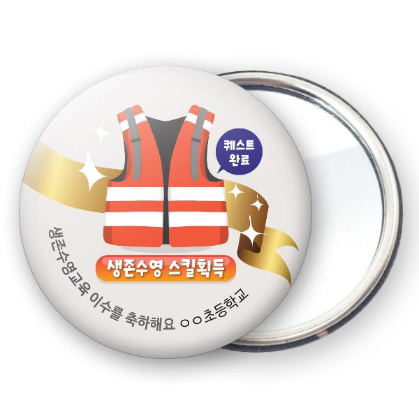 EG_48_생존수영 홍보용 디자인 거울버튼_구명조끼