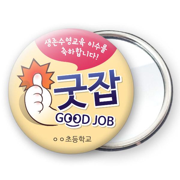 EG_49_생존수영 홍보용 디자인 거울버튼_굿잡