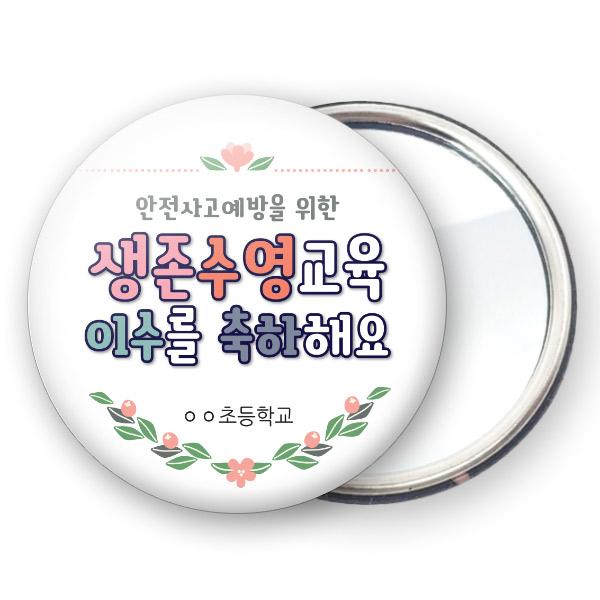 EG_50_생존수영 홍보용 디자인 거울버튼_꽃