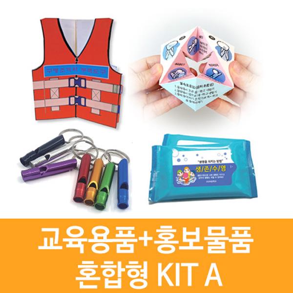 교육용품+홍보물품 혼합형 KIT A