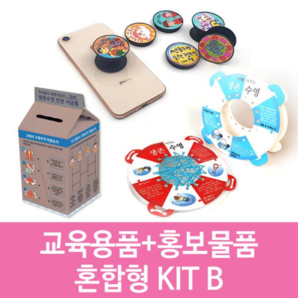 교육용품+홍보물품 혼합형 KIT B