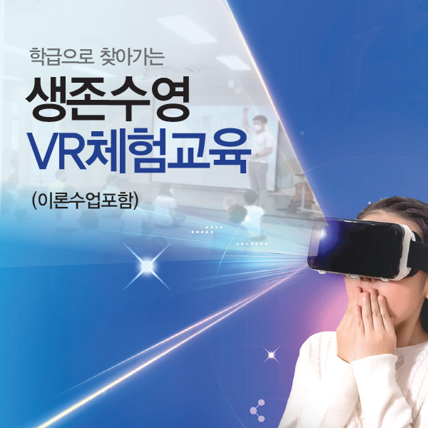 학급으로 찾아가는 VR체험교육(이론수업포함)